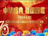 宁夏回族自治区庆祝中华人民共和国成立70周年文艺晚会-190930