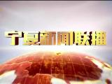 宁夏新闻联播(卫视)-190919