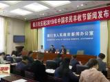 第二个中国农民丰收节目自治区主会场等系列活动将于9月23日举办-190920