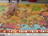 """""""少年100""""书画中国(宁夏之美)在银川启动-190921"""
