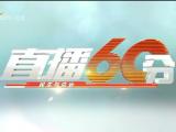 直播60分-190920