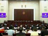 自治区十二届人大常委会第十五次会议在银川召开-190924