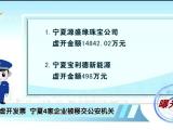 曝光台丨虚开发票 宁夏4家企业被移交公安机关-191015