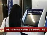 """宁夏21个汽车站启用新设备 忘带身份证可""""刷脸""""-191017"""