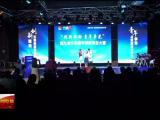 第九届宁夏青年创新创业大赛收官-191018