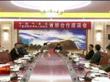 中国气象局与自治区政府签署合作协议 咸辉刘雅鸣代表双方签约-191018