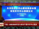 宁夏21家医院被评定为首批宁夏卒中中心医院-191016