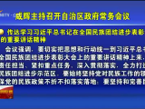 咸辉主持召开自治区政府第44次常务会议 加强民族团结 促进经济平稳 深化闽宁协作-191017