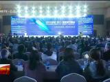2019全球(银川)智慧城市峰会开幕 智慧城市成果突出以人为本-191017