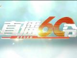 直播60分-191015