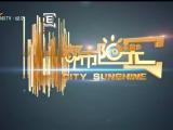 都市阳光-191101