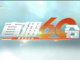 直播60分-191130