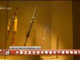 中国龙泉宝剑和青瓷在宁夏博物馆开展-191128