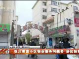 银川昊盛小区物业服务问题多 居民盼解决-191116
