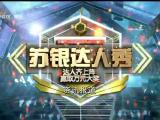 苏银达人秀资讯报道-191104