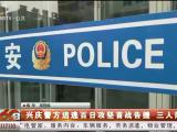 兴庆警方追逃百日攻坚首战告捷 三人落网-191107