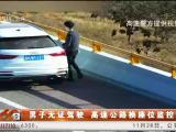 男子无证驾驶 高速公路换座位监控现形-191130