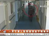 一男子潜入医院盗窃金手链被刑拘-191130