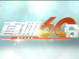直播60分-191105