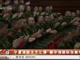 宁夏消防文艺汇演 展示消防队伍新形象-191105