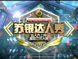 苏银达人秀资讯报道-191108