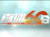直播60分-191106