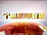 宁夏新闻联播-191105