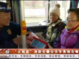 """""""火焰蓝""""消防主题公交车亮相石嘴山-191205"""