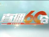 直播60分-191209