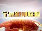 宁夏新闻联播-191228
