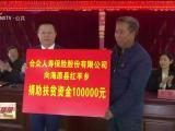 合众人寿宁夏分公司助力海原脱贫攻坚-191205