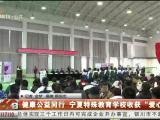 """健康公益同行 宁夏特殊教育学校收获""""爱心礼包""""-191205"""