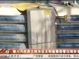 银川兴庆府大院东区太阳能集热管出现安全隐患-191204