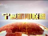 宁夏新闻联播-191205