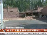 """中卫:农村危房改造让村民住上""""放心房""""-191205"""