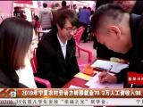 2019年宁夏农村劳动力转移就业79.3万人工资收入98.66亿元