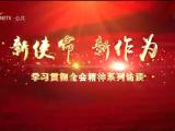 """吴忠:做好""""调、转、增、融"""" 走高质量发展之路-191224"""