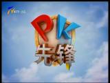 PK先锋-191217