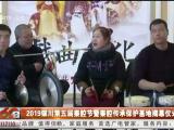2019银川第五届秦腔节暨秦腔传承保护基地揭幕仪式举行-191210