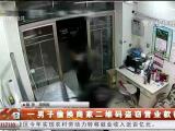 一男子偷换商家二维码盗窃营业款被抓-191204