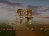 品牌宁夏-191206