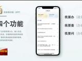 """""""我的宁夏""""APP用户接近14万-191204"""