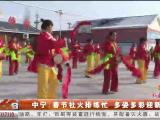 中宁:春节社火排练忙 多姿多彩迎新年-200120