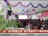 创办你的企业 贺兰县举办SYB创业培训班-200124