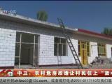 """中卫:农村危房改造让村民住上""""放心房""""-200125"""