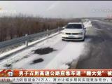 """男子占用高速公路应急车道""""睡大觉""""被处罚-200120"""