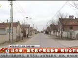 红寺堡:落实医疗惠民政策 解群众后顾之忧-200124