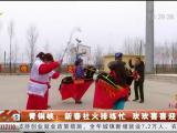 青铜峡:新春社火排练忙 欢欢喜喜迎佳节-200120