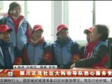 银川正茂社区大妈劝导队热心服务受欢迎-200125
