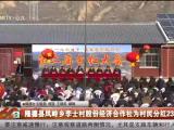 隆德县凤岭乡李士村股份经济合作社为村民分红23.1万元-200124